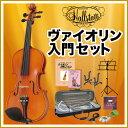 バイオリン Hallstatt V-45 初心者入門セット11点【ハ