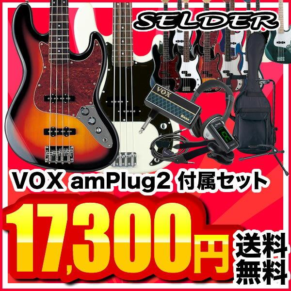 【今だけ特典付き!】ベース SELDER PB-30/JB-30 VOX amPlug2セ…...:sakuragk:10058705
