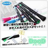 Nuvo プラスチック製リード楽器 DooD [譜面台・お手入れクロスつきセット](ヌーボ ドゥード リコーダー クラリネット サックス)