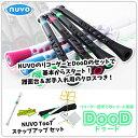 Nuvo プラスチック製リード楽器 DooD [ステップアップセット] 【リコーダー・譜面台・クロスつき】