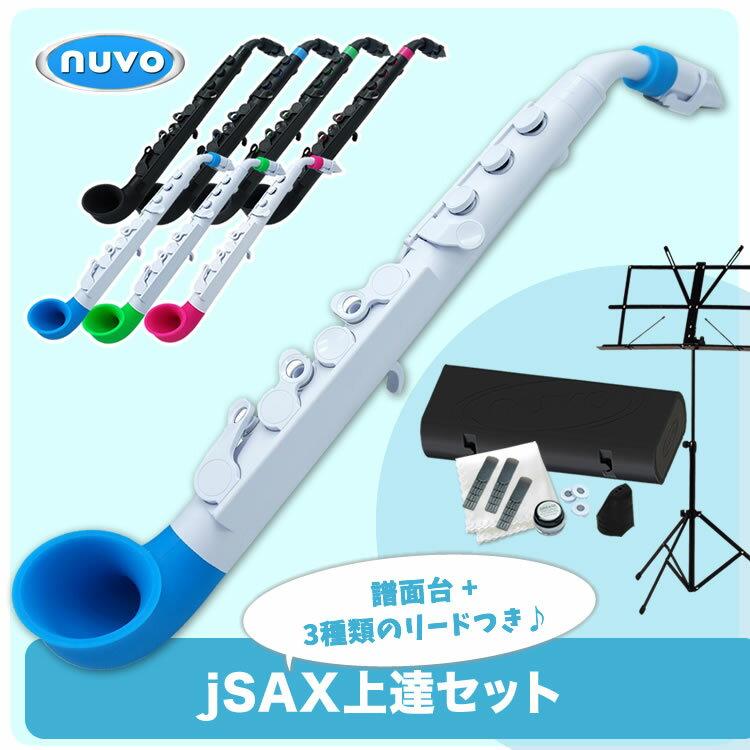 Nuvo プラスチック製 サックス jSAX 上達セット【JSAX REED1 MS200J PH100】【ヌーボ ジェイサックス プラスチック楽器】