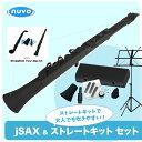 【予約カラーは11月中旬頃入荷予定】Nuvo プラスチック製 サックス jSAX ストレートキット&...