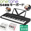 【6月中旬入荷予定】キーボード ピアノ ONETONE OTK-54N【楽器 演奏 子供 子供用 ピアノ 電子ピアノ キッズ プレゼントに最適 ワントーン OTK54 OTK-54N OTK54N ONE TONE おもちゃ ブラック ホワイト ピンク 黒 白】【大型】*