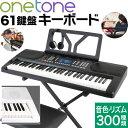 キーボード ONETONE OTK-61S (イス・スタンド・ヘッドフォン付き) 【楽器 演奏 子供 子供用 電子キーボード ピアノ 電子ピアノ キッズ プレゼントに最適 ワントーン OTK61 OTK61S ONE TONE ブラック ホワイト 黒 白】【大型】