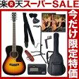 【タイムセール!】アコースティックギター S.Yairi YF-48/3TS 入門セット【アコースティックギター ヤイリ YF48 トラディショナルシリーズ】【大型】