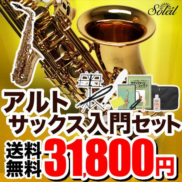 Soleil アルトサックス 初心者 入門セット SAL-1【ソレイユ SAL1 管楽器】...:sakuragk:10029646