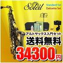 Soleil アルトサックス 初心者入門セット SAL-2AQ【ソレイユ SAL2 管楽器 アルト サックス】