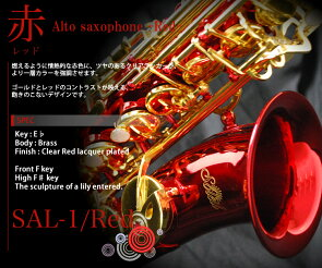 Soleilアルトサックス初心者入門セットSAL-1/限定カラーRED/WHITE/BLACK