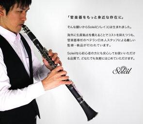 Soleil�����ͥåȽ�����祻�å�SCL-1[B��]�ڥ��쥤��SCL1�ɳڴ��