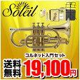 Soleil コルネット 初心者 入門セット SCT-1 [B♭] 【ソレイユ SCT1 管楽器】