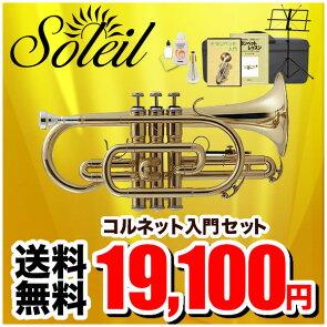 Soleil(���쥤��)����ͥå�SCT-1