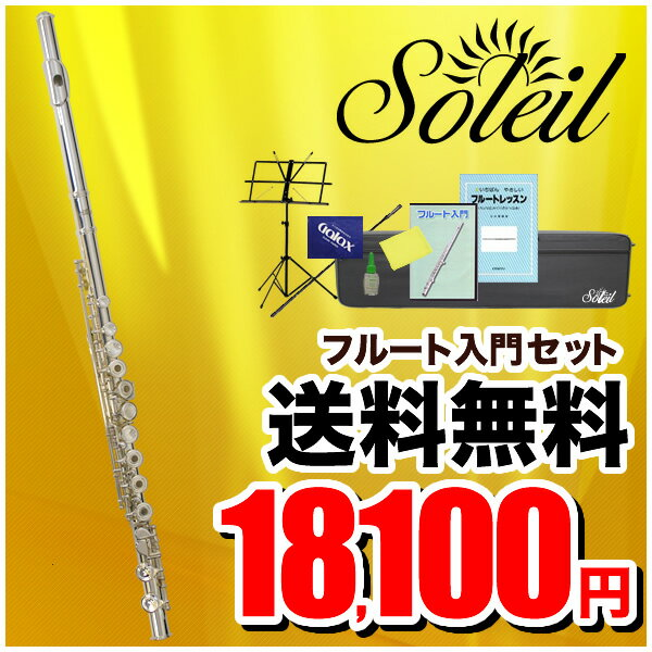 Soleil フルート 初心者 入門セット SFL-3/リングキイ(オープンホール・シルバ…...:sakuragk:10029927