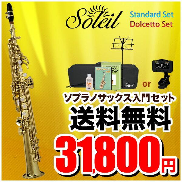 Soleil ソプラノサックス 初心者 入門セット SSP-1【ソレイユ SSP1 管楽器…...:sakuragk:10029648