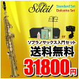 Soleil ソプラノサックス 初心者 入門セット SSP-1【ソレイユ SSP1 管楽器】【ドルチェットセットは11月下旬頃入荷】