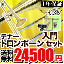Soleil テナー トロンボーン 初心者 入門セット STB【ソレイユ 管楽器 STB1 STB1