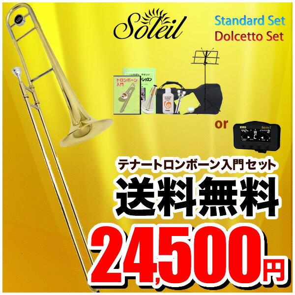 Soleil テナー トロンボーン 初心者 入門セット STB【ソレイユ 管楽器】...:sakuragk:10029930