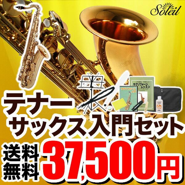 Soleil テナーサックス 初心者 入門セット STN-1【ソレイユ STN1 管楽器】...:sakuragk:10029647