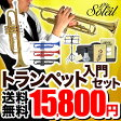 Soleil トランペット STR-1 初心者入門セット【ソレイユ STR1 管楽器】