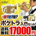 Soleil ポケット トランペット 初心者入門セット STR-1P【ソレイユ STR1P 管楽器 ポケトラ】