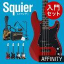 楽天サクラ楽器Squier by Fender Affinity Precision/Jazz Bass Series ベース VOX PF-B10セット【スクワイヤー(スクワイア) by フェンダー アフィニティー プレシジョン ジャズベ 初心者セット 入門セット SQ Pathfinder BASS10 】【大型】【直輸入品】
