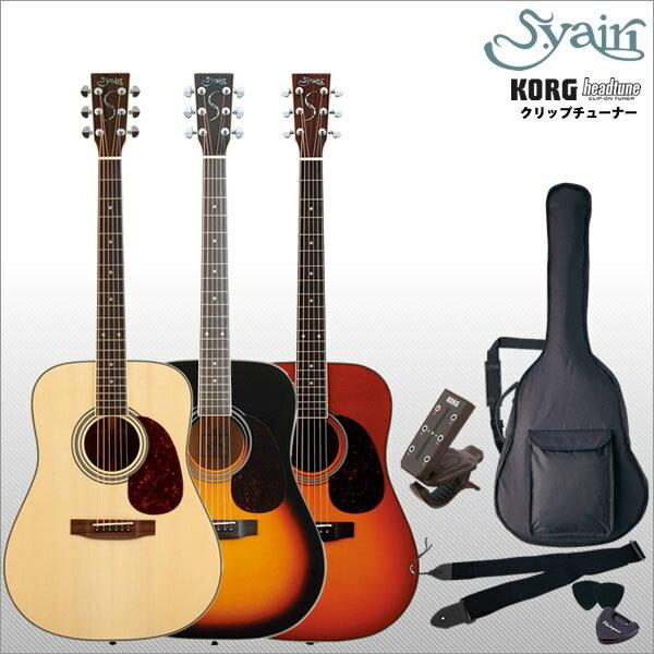 アコースティックギター S.Yairi YD-3M ライト入門セット【ヤイリ YD3M】【大型】