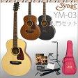 【今だけ特典付き!】S.Yairi コンパクトアコースティックギター YM-03 入門セット【今だけ弦3セット付き!】【ヤイリ 子供・女性 YM03 ミニギター】【大型】