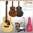 S.Yairi コンパクトアコースティックギター YM-03 入門セット【ヤイリ 子供・女性 YM03 ミニギター コンパクトアコースティックギターシリーズ】【大型】