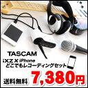 TASCAM iXZ iPhone どこでもレコーディングセット【タスカム】
