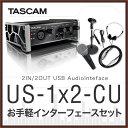 【次回入荷8月頃】TASCAM オーディオインターフェース US-1x2-CU お手軽インターフェー