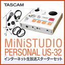 TASCAM MiNiSTUDIO PERSONAL US-32 インターネット生放送スターターセッ