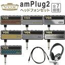 VOX ヘッドフォンアンプ amPlug2 ヘッドフォンセット【ヴォックス アンプラグ2 AP2AC