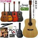 【クーポンで7%オフ!9月17日9時59分まで】アコースティックギター S.Yairi YD-04 [サテン仕上げ] 入門セット【予約カラーは9月下旬頃】【ヤイリ YD04】【大型】