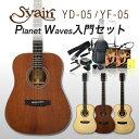 アコースティックギター S.Yairi YD-05/YF-05 PW入門