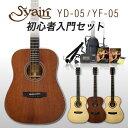アコースティックギター S.Yairi ...