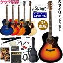 エレアコ S.Yairi YE-5M 入門セット【アコースティックギター ヤイリ YE5M】【大型】
