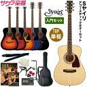 【クーポンで5%オフ!さらにポイント2倍!9月24日9時59分まで】アコースティックギター S.Yairi YF-3M 入門セット【アコースティックギター ヤイリ YF3M】【大型】