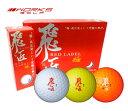 WORKS GOLF(ワークスゴルフ) 超高反発ゴルフボール 飛匠 レッドラベル 極 1ダース(12球)