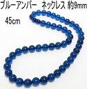 珠寶, 手錶 - 青色琥珀 9mm ネックレス 45cm【宅配便送料無料】【プレゼント】【ギフト】【母の日】