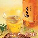 飲む酢 庄内柿 【山形県産 庄内柿 柿酢 お取り寄せ】