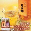 飲む酢 庄内柿・山ぶどう各1本入【お取り寄せ】