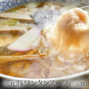 三元豚ワンタンスープ(三元豚) 【行列のできる店 福家そばや...