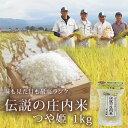 伝説の庄内米 つや姫1kg 【山形県産 特別栽培米 平成28年度産 新米】