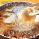 三元豚ワンタンスープ(三元豚) 【行列のできる店福家そばやの絶品ワンタン】