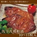 九十九鶏粕漬(大)10〜11枚 【山形県産酒かす 鶏肉粕漬