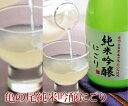 亀の尾純米吟醸にごり酒 300ml 【ギフトに山形の辛口地酒 お取り寄せ日本酒】