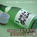 「栄光富士」 古酒屋ひとりよがり大吟醸 720ml 【山形の地酒 純米大吟醸酒 清川屋のお中元・サマーギフト】