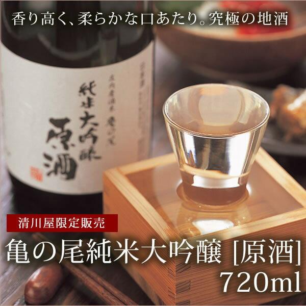 「清川屋オリジナル」亀の尾純米大吟醸原酒720ml山形の地酒純米大吟醸酒鯉川酒造