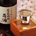 予約限定!亀の尾純米大吟醸「原酒」