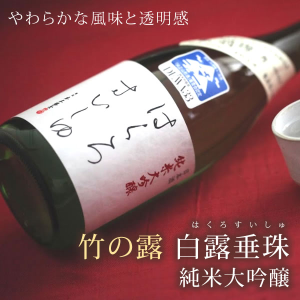 「竹の露」白露垂珠〜純米大吟醸酒〜720ml山形の地酒純米大吟醸酒はくろすいしゅ清川屋のギフト