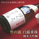 「竹の露」 白露垂珠 〜純米大吟醸酒〜 720ml 【山形の地酒 純米大吟醸酒 はくろすいしゅ 清川屋の ギフト】